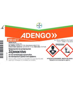 Adengo 465SC - Ζιζανιοκτόνο 250ml