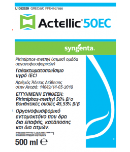 Actellic 50 EC 50ml/200ml/500ml