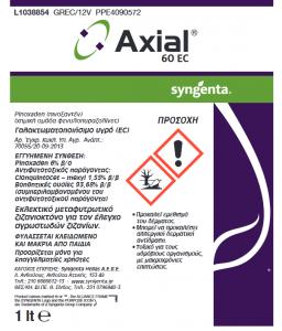 Axial 60EC 1lit - Ζιζανιοκτόνο