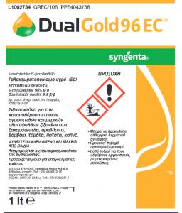 Dual Gold 96 EC- Ζιζανιοκτόνο 250ml/1lit/5lit