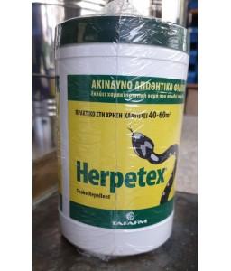 Herpetex απωθητικό φιδιών