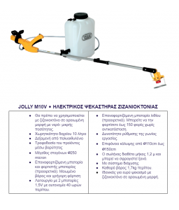 Ψεκαστήρας μπαταρίας ζιζανιοκτονίας Volpi 10lit M10V